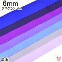 【DD】 6mm グログランリボン 紫系 《6m》