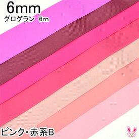 [DC] 6mm グログランリボン ピンク・赤系B 《6m》