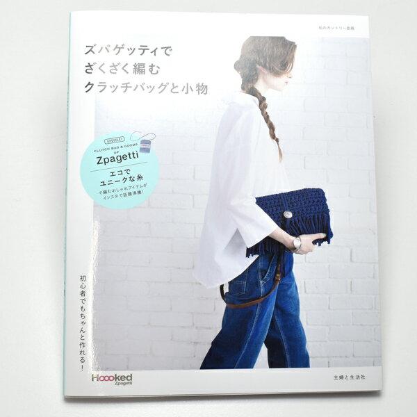【UB】 ◆本◆ NBK (株)主婦と生活社 ズパゲッティでざくざく編むクラッチバッグと小物 【再入荷なし】