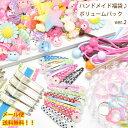 【HB】福袋 資材たっぷり* ハンドメイド福袋♪ ボリュームパック ver.2