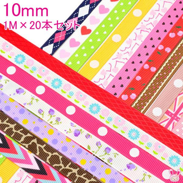 *まんま母さん* ◆新春おまかせ福袋◆10mm幅リボン 1m×20本入り 【再入荷なし】