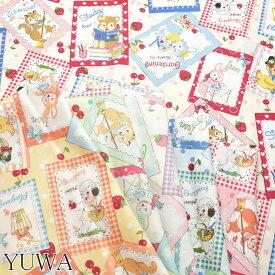 [A]有輪商店 シャーティング生地 アニマルカード YUWA商店 10cm AT116565 Atsuko Matsuyama 松山敦子