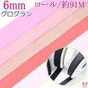 【B】業務用 6mm グログランリボン ピンク・赤系A (91mロール巻き)