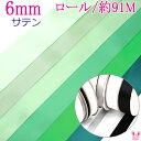 【B】業務用 6mm サテンリボン 緑系B (91mロール巻き)