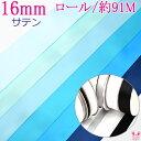 【B】業務用 16mm サテンリボン 青系A (91mロール巻き)