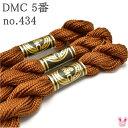 【UB】 DMC 5番 刺しゅう糸 [434]