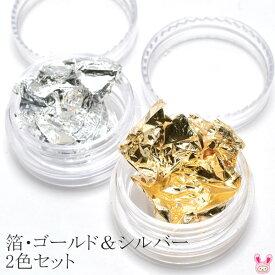 【UC】ホイル 箔 ゴールド・シルバー2色セット OEM 166618