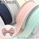 【OD】40mm ポップコーンリボン 1m (全8色) 【KOS】
