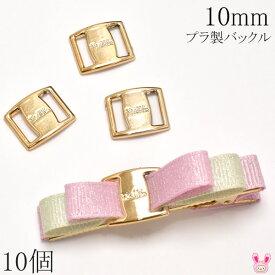 [DM34] 【10mm】プラスチック製バックルパーツ 10個  [OEM] Pick up