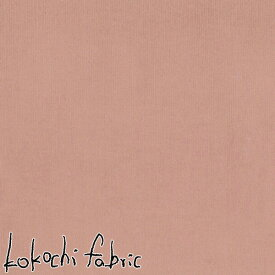 【A】 《生地》 コーデュロイ 細コール LP ライトピンク 10cm KIYOHARA 清原 kokochi fabric KOF-14