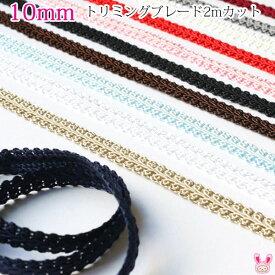 【TA】NBK 10mm巾 トリミングブレード カラー(全6色) 2mカット オシドリ BR-1500