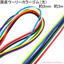 【J】国産丸 ゴム ウーリーカラーゴム(太) 約3mm 3M [3160] (全11色)