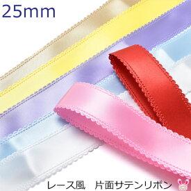 [LB95] 25mm レース風 片面サテンリボン 2m 【KAL】
