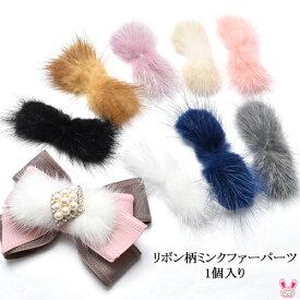 【HD】 リボン型ミンクファーパーツ 1個入り(全8色)[OEM]