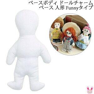 [R]ベースボディ ドールチャーム ベース 人形 Funnyタイプ  約12cm P4-101