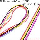 [HE41-44] 国産 丸ゴム ウーリーカラーゴム(細) 約1.8mm 約3M