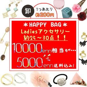 [U★] 送料無料!●Choco Latte Ladiesアクセサリー Happy Bag *福袋  【宅配便】