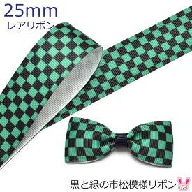 [DC36]25mm プリントリボン 黒と緑の市松模様リボン 2m [AMR]