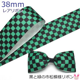 [DE22]38mm プリントリボン 黒と緑の市松模様リボン 2m [AMR]