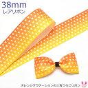 [DE23]38mm プリントリボン オレンジグラデーションの三角うろこリボン 2m [AWR2002040]