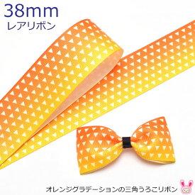 [DE23]38mm プリントリボン オレンジグラデーションの三角うろこリボン 2m [AMR]