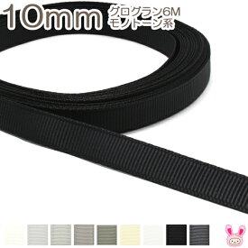 [K]10mm 《6m》 グログランリボン モノトーン系