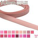[K]10mm 《6m》 グログランリボン ピンク・赤系B