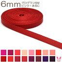 [DG]6mm 《6m》 グログランリボン ピンク・赤系C