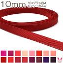 [K]10mm 《6m》 グログランリボン ピンク・赤系C