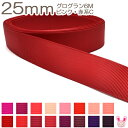 [K]25mm 《6m》 グログランリボン ピンク・赤系C
