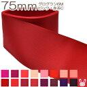 [K]75mm 《6m》 グログランリボン ピンク・赤系C