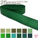 [K]25mm 《6m》 グログランリボン 緑系B
