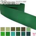 [K]38mm 《6m》 グログランリボン 緑系B
