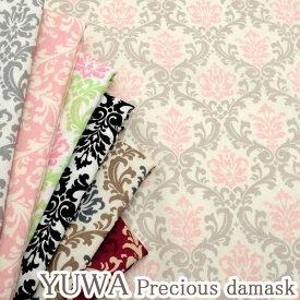 [AFR3]有輪商店 シーティング生地 Precious damask ダマスク YUWA商店 10cm 116533