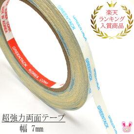[DL42] 両面テープ 7mm 幅 25m 【KAL】