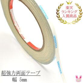 [DL41] 両面テープ 5mm 幅 25m 【KAL】
