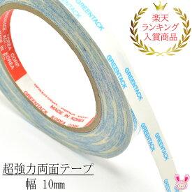 [DL43] 両面テープ 10mm 幅 25m 【KAL】