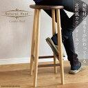 北欧風/カウンターチェア/木製/ハイスツール/おしゃれ/キッチン/スツール/丸椅子/イス/オーク材/ウォルナット/ナチュ…