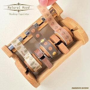 北欧風/マスキングテープカッター/木製/おしゃれ/3連タイプ/無垢/テープスタンド/小さいテープ/ホルダー/ディスペンサー/クラフト/ミニテープカッター/台