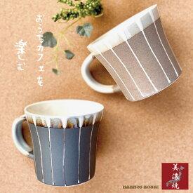 マグカップ/おしゃれ/美濃焼/カフェ/コーヒーカップ/陶器/かわいい/北欧風/日本製/300ml/素焼き/コップ/プレゼント/ギフト
