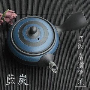 急須/おしゃれ/日本製/お茶が美味しくなる/常滑焼/きゅうす/高級/ティーポット/陶器/上品/茶こし付き/プレゼント/ギフト/茶器/ブルー/青/藍炭