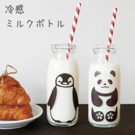 冷感ミルクボトル/牛乳瓶/ビン/牛乳カップ/温度で変わる/変化/ミルクカップ/動物/かわいい/アニマルグラス/パンダ/ペンギン/牛乳スマイルグラス/丸モ高木陶器