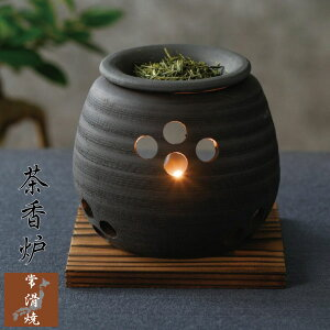 茶香炉/おしゃれ/常滑焼/お部屋の消臭/アロマポット/香り/茶葉/リラックス/ヒーリング/陶器/焼物/和風/キャンドル/灯り/お茶の香り/芳香器/日本製/こうろ