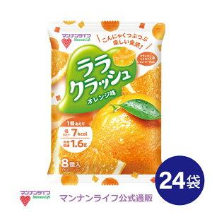 ララクラッシュオレンジ味 24袋 / マンナンライフ こんにゃくゼリー お菓子 スイーツ 食物繊維 低カロリー 健康 ダイエット ヘルシー mannanlife 難消化性デキストリン