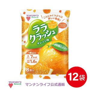 ララクラッシュオレンジ味 12袋 / マンナンライフ こんにゃくゼリー ゼリー お菓子 スイーツ 食物繊維 低カロリー 健康 ダイエット ヘルシー mannanlife