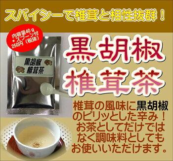 黒胡椒入り椎茸茶50p