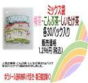 ミックス袋(梅茶・こんぶ茶・しいたけ茶)05P18Jun16