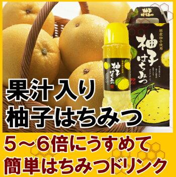 健康飲料!薄めるだけで簡単に果汁入り柚子はちみつ飲料が出来る!