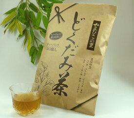 雑誌【an・an】に掲載!昔からおなじみのどくだみ茶ティーパック