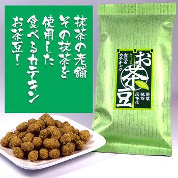 抹茶・緑茶使用!食べるカテキンお茶豆!